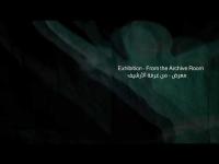 Embedded thumbnail for معرض من غرفة الارشيف