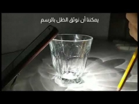 Embedded thumbnail for ظل الزجاج